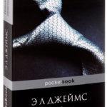 книги похожие на 50 оттенков серого
