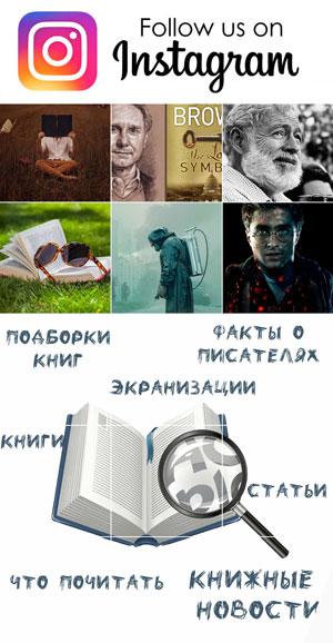 инстаграм книгообзора
