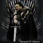 Список книг похожих на Игру престолов