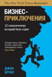 Бизнес-приключения. 12 классических историй Уолл-стрит