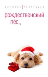 Рождественский пёс