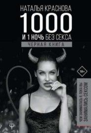 1000 и 1 ночь без секса