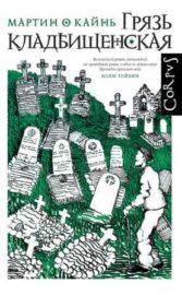 Грязь кладбищенская