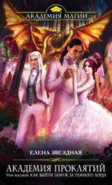 Как выйти замуж за темного лорда