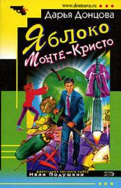 Яблоко Монте-Кристо